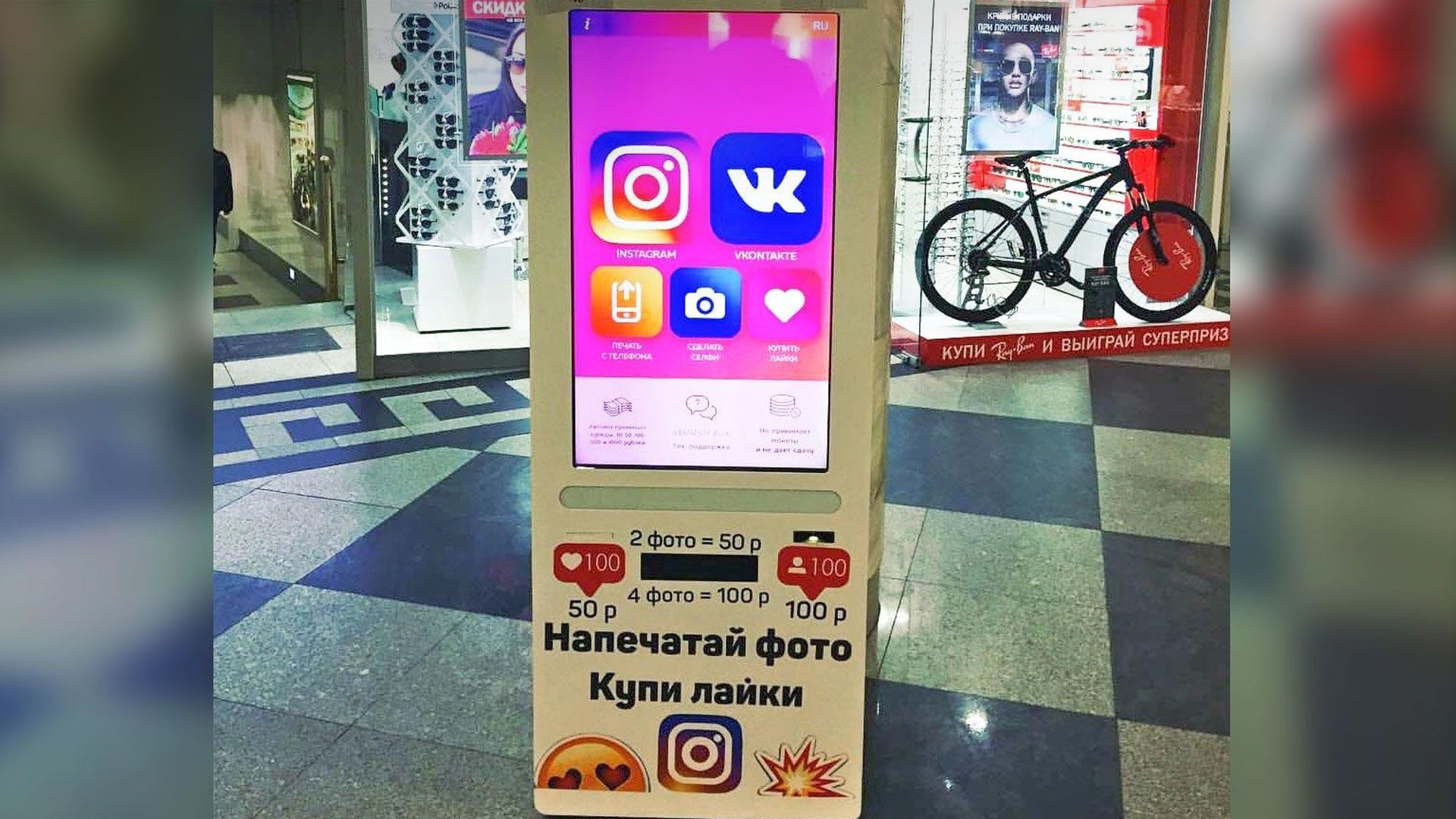 vending machine follower ig