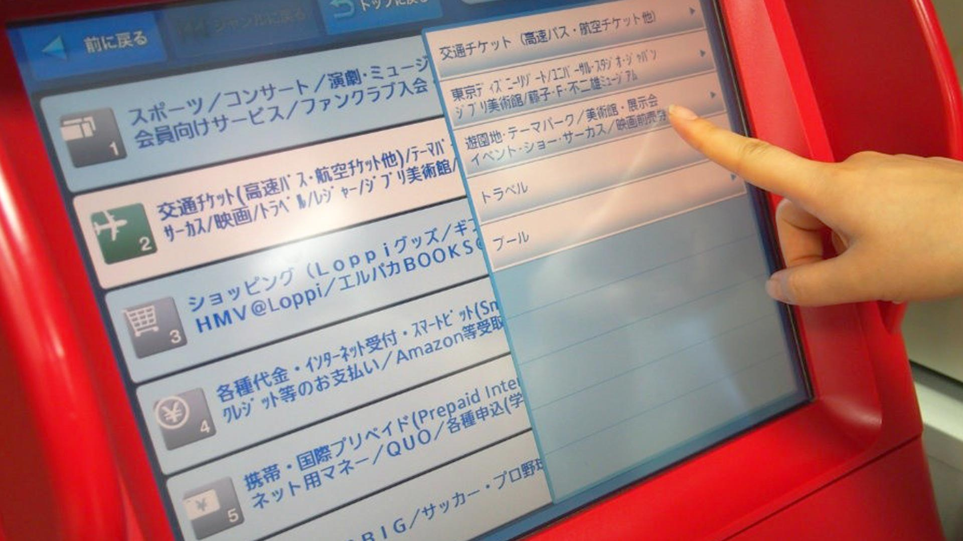 Vending Machine Untuk Jual Tiket